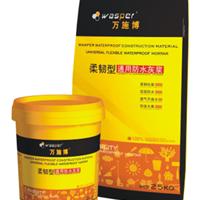 供应万施博柔韧型通用防水灰浆防水涂料