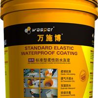 供应万施博II代标准型柔性防水灰浆防水涂料