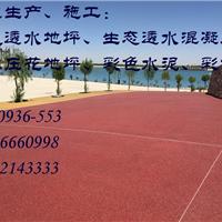 供应武汉,重庆彩色透水地坪材料,