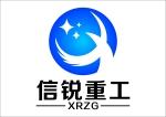 深圳信锐重工有限公司