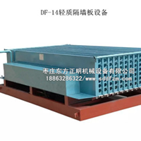 国内领先的轻质墙板生产设备