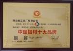 中国铝材十大品牌