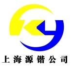 上海源锴经济发展有限公司