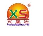 东莞市兴晟达电线电缆有限公司
