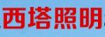 浙江西塔照明科技有限公司