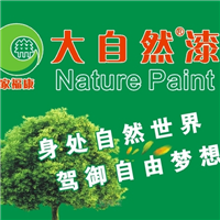 供应广东家福康商标注册品牌大自然油漆涂料