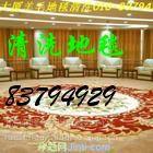 朝阳专业清洗地毯公司 亚运村地毯清洗沙发