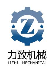 深圳市力致机械设备有限公司