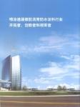 天津港保税区新开元国际贸易有限公司