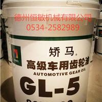 ��Ӧ������18L 80W-90 GL-5������