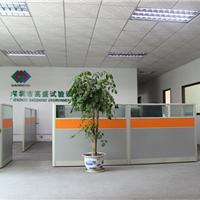 深圳市高盛试验设备有限公司