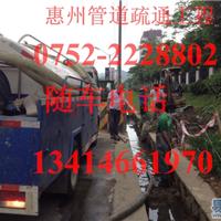 惠州大亚湾管道疏通市政管道清淤包工包料