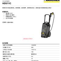 供应立强清洁设备质量好的HD511C高压清洗机