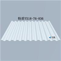 供应铝镁锰波浪墙面板TD18-76-836