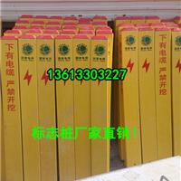 供应玻璃钢电缆标志桩…国家电网标志桩价格