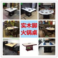 供应实木火锅桌 电磁炉火锅桌 餐厅火锅桌