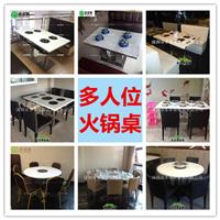 供应大理石火锅桌  分餐式餐桌椅批发厂家