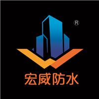 潍坊中天防水科技有限公司