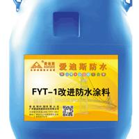 供应FYT-1路桥专用防水涂料 fyt-1防水涂料