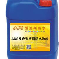 供应ADS反应型桥面防水涂料  路桥防水涂料