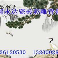 供应邯郸彩雕背景墙邯郸永达瓷砖彩雕背景墙