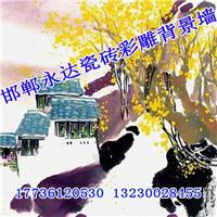 供应邯郸背景墙【邯郸永达瓷砖彩雕背景墙】