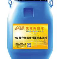 YN聚合物沥青桥面防水涂料 聚合物改性沥青