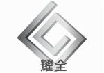 广东省东莞市耀全金属材料有限公司