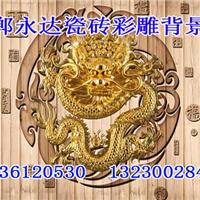 邯郸彩雕背景墙厂家邯郸永达瓷砖彩雕背景墙