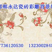 邯郸彩雕背景墙定制,邯郸永达瓷砖