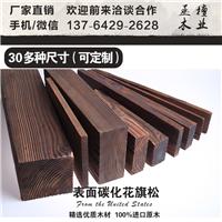 花旗松碳化木 户外防腐木地板 实木板材