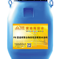 PB聚合物改性沥青防水涂料 pb防水涂料