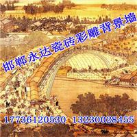 邯郸瓷砖彩雕背景墙邯郸永达瓷砖彩雕背景墙