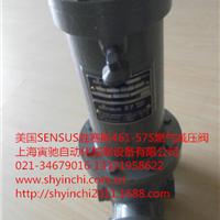 供应SENSUS原装进口461-57S系列 461-S系列