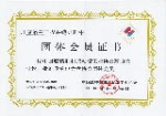 中胶协团体会员证书