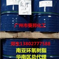 供应广州南亚环氧树脂