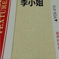 福建福州质感刮砂漆厂家直营销售