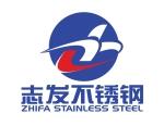 温州志发不锈钢有限公司(销售部)