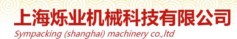 上海烁业机械科技有限公司