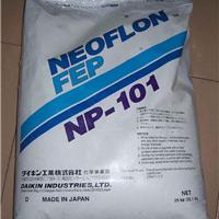供应FEP日本大金NP101铁氟龙塑胶原料厂商
