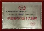 中国墙布行业十大品牌