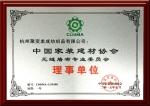 中国家装建材协会理事单位