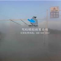 陕西西安驾校模拟雨雾设备-驾校雨雾路设备