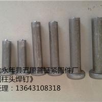 供应河北GB10433圆柱头焊钉 钢构栓钉厂家