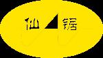 广州市仙锯金属加工机械有限公司