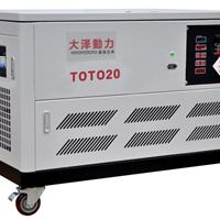 20千瓦电打火启动发电机供应