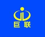 新郑市龙湖镇巨联管材经营部