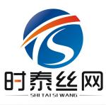 安平县时泰金属制品有限公司