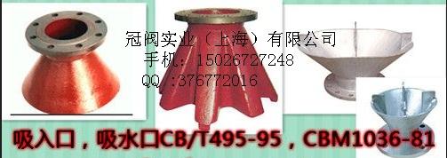 供应吸入口CB/T495-95 CBM1036-81