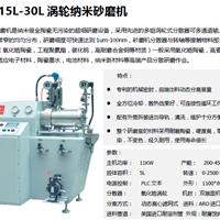品诺机械供应30L纳米砂磨机涡轮砂磨机